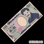 千円札のイラスト