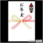 お年玉(のし・水引)のイラスト