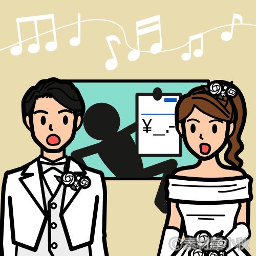 結婚式用音楽の著作権に無頓着な新郎新婦