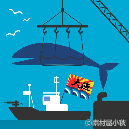 大漁旗がはためく捕鯨船