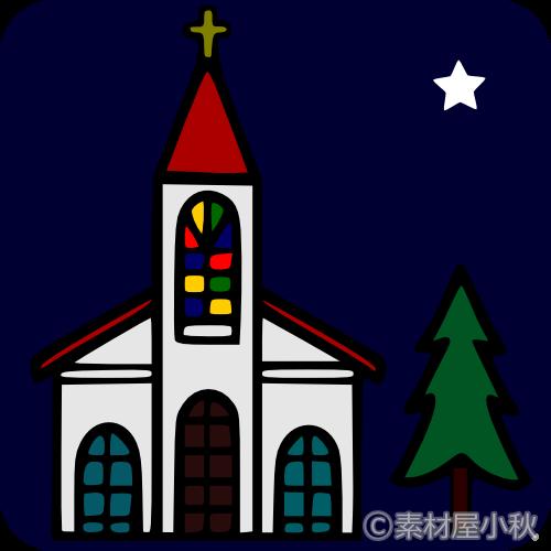 教会のイラスト 素材屋小秋