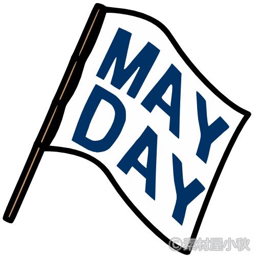 メーデーの旗のイラスト