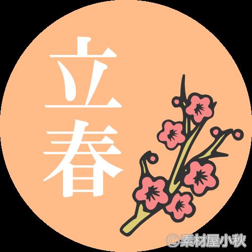 立春のイラスト 素材屋小秋