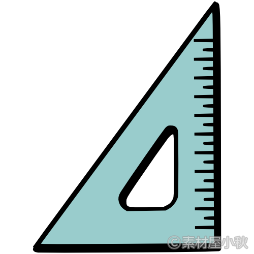 三角定規のイラスト 素材屋小秋