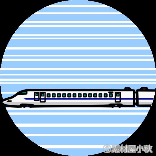 新幹線のイラスト 素材屋小秋