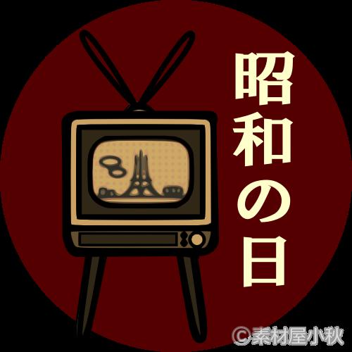 昭和の日のイラスト 四代目素材屋こあき