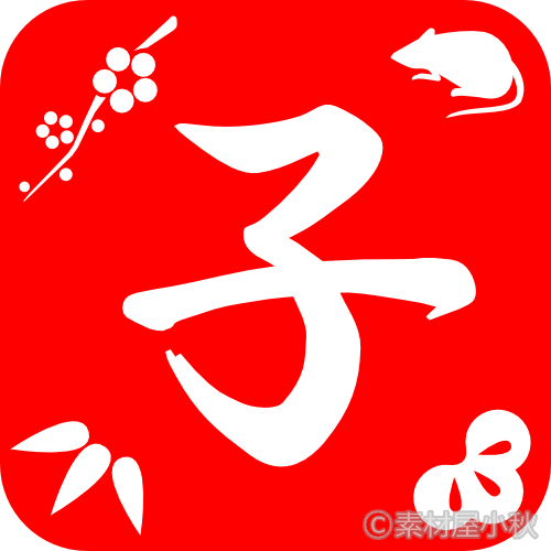 子文字(白抜き・赤はんこ)