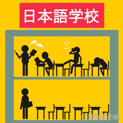 学級崩壊している日本語学校