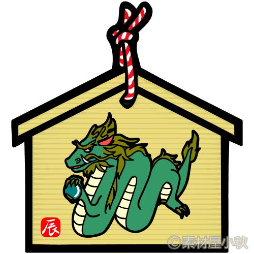 辰(かっこいい龍)の絵馬