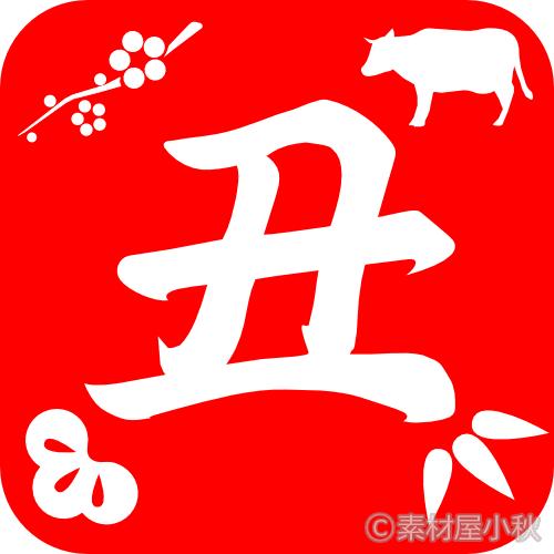 丑文字(白抜き・赤はんこ)